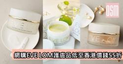 網購EVE LOM低至香港價錢55折+直運香港/澳門