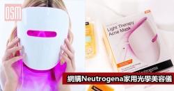 網購Neutrogena家用光學美容儀+免費直運香港/澳門