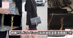 網購YSL Kate Tassel斜咩袋低至香港價錢67折+免費直運香港/澳門