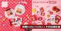 網購holika holika x 牛奶妹眼影盤+免費直運香港/澳門