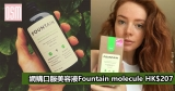 網購口服美容液Fountain molecule HK$207+免費直運香港/澳門