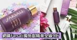 網購Farsali獨角獸精華全線9折+免費直送香港