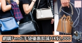 網購Fendi手袋優惠即減HK$2,000+免費直運香港/澳門