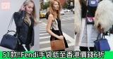 網購Fendi手袋低至香港價錢6折+免費直送香港/澳門