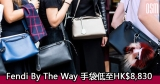 網購Fendi By The Way手袋低至HK$8,830+免費直運香港/澳門