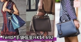 網購Fendi手袋低至HK$4,692+直運香港/澳門