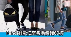 網購Fendi鞋款低至香港價錢69折+直運香港/澳門