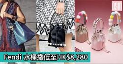 網購Fendi水桶袋低至HK$8,280+(限時)免費直運香港/澳門
