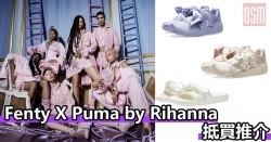 網購Puma x Fenty by Rihanna 抵買推介+(限時)免費直運香港/澳門