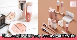 網購Rihanna彩妝品牌Fenty Beauty低至HK$160+直運香港/澳門