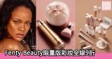 網購Fenty Beauty限量版彩妝全線9折+免費直送香港