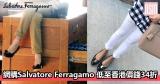 網購Salvatore Ferragamo低至香港價錢34折+直運香港/澳門