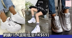 網購FILA波鞋低至HK$691+免費直運香港/澳門