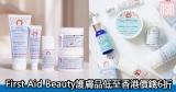 網購First Aid Beauty護膚品低至香港價錢6折+免費直送香港/澳門