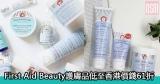 網購First Aid Beauty護膚品低至香港價錢61折+免費直送香港/澳門