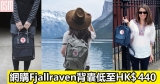 網購Fjallraven背囊低至HK$440+免費直運香港/澳門