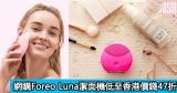 網購Foreo Luna潔面機低至香港價錢47折+免費直運香港澳門
