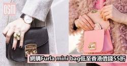 網購Furla mini bag低至香港價錢55折+免費直運香港/澳門