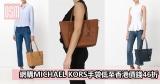 網購MICHAEL KORS手袋低至香港價錢46折+免費直運香港/澳門