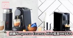 網購Nespresso Essenza Mini低至HK$824+免費直運香港