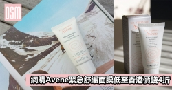 網購Avene緊急舒緩面膜低至香港價錢4折+直運香港/澳門