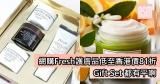 網購Fresh護膚品低至香港價錢81折+直運香港/澳門