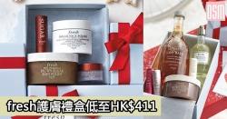 網購fresh護膚禮盒低至HK$411+直運香港/澳門