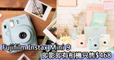 Fujifilm Instax Mini 9 即影即有相機只售$468+直運香港/澳門