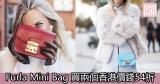 網購Furla Mini Bag 買兩個香港價錢54折+直運香港/澳門