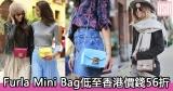 網購Furla Mini Bag低至香港價錢56折+直運香港/澳門