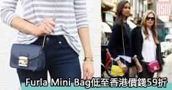 網購Furla Mini Bag低至香港價錢59折+免費直運香港/澳門