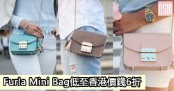 網購Furla Mini Bag低至香港價錢6折+直運香港/澳門