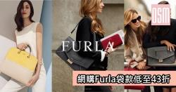 網購Furla袋款低至43折+直運香港/澳門