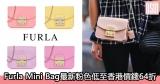 網購Furla Mini Bag最新粉色低至香港價錢64折+直運香港/澳門