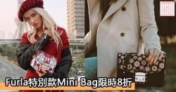網購Furla特別款Mini Bag限時8折+免費直送香港/澳門