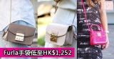 網購Furla手袋低至HK$1,252+免費直運香港/澳門