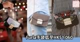 網購Furla手袋低至HK$1,060+免費直運香港/澳門