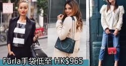 網購Furla手袋低至HK$965+直運香港/澳門