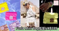 網購Furla Mini Bag低至HK$599+免費直運香港/澳門