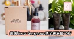 網購Grow Gorgeous低至香港價75折+免費直運香港/澳門