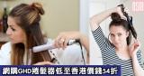 網購GHD捲髮器低至香港價錢54折+直運香港/澳門
