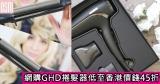 網購ghd捲髮器低至香港價錢45折+直運香港/澳門