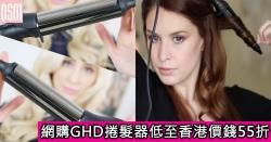 網購GHD捲髮器低至香港價錢55折+直運香港/澳門