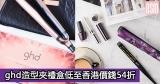 網購ghd造型夾禮盒低至香港價錢54折+直運香港/澳門