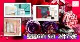 聖誕Gift Set 2件75折+免費直運香港/澳門