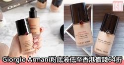 網購Giorgio Armani粉底液低至香港價錢64折+直運香港/澳門