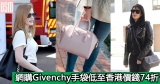 網購Givenchy手袋低至香港價錢74折+免費直運香港澳門