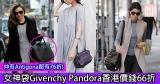 網購女神袋 Givenchy Pandora Mini香港價錢66折+免費直送香港/澳門