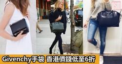 網購Givenchy手袋 香港價錢低至6折+直運香港/澳門