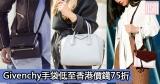 網購Givenchy袋低至香港價錢75折+免費直運香港/澳門